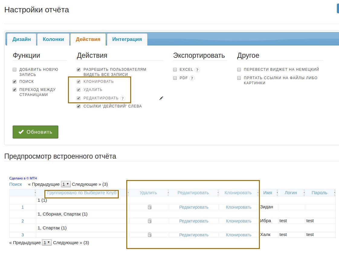 Редактирование, удаление и клонирование записей в виджете отчёта-группировки