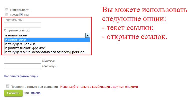 Опции для URL