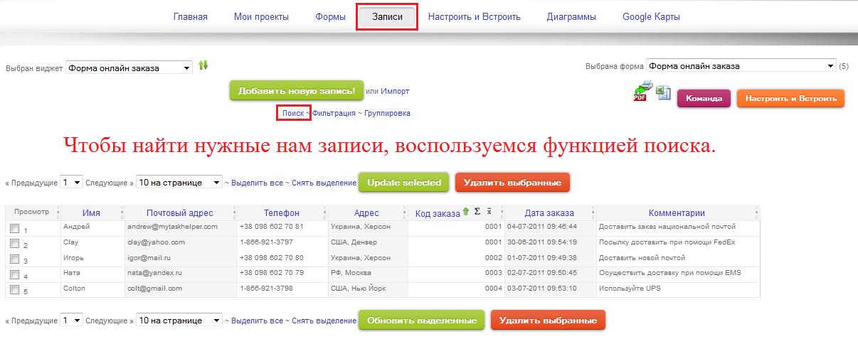 База данных заказов