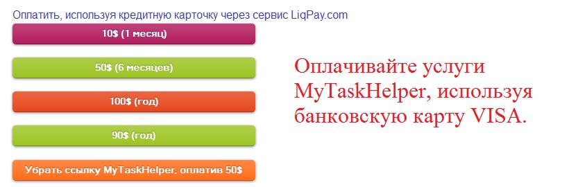 Как заплатить, используя банковскую карту