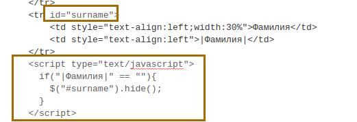 код необходимый, чтобы спрятать строку