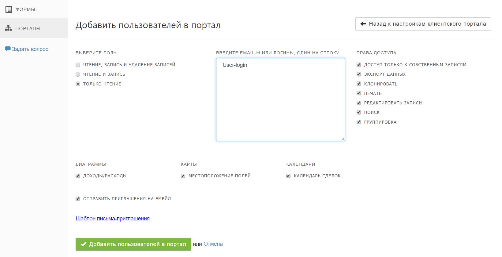 Добавление нового пользователя на портал