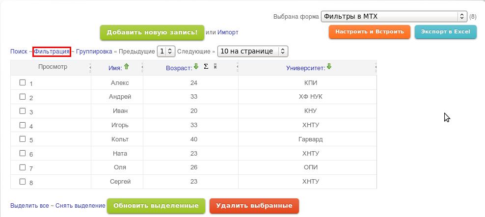 фильтрация базы данных