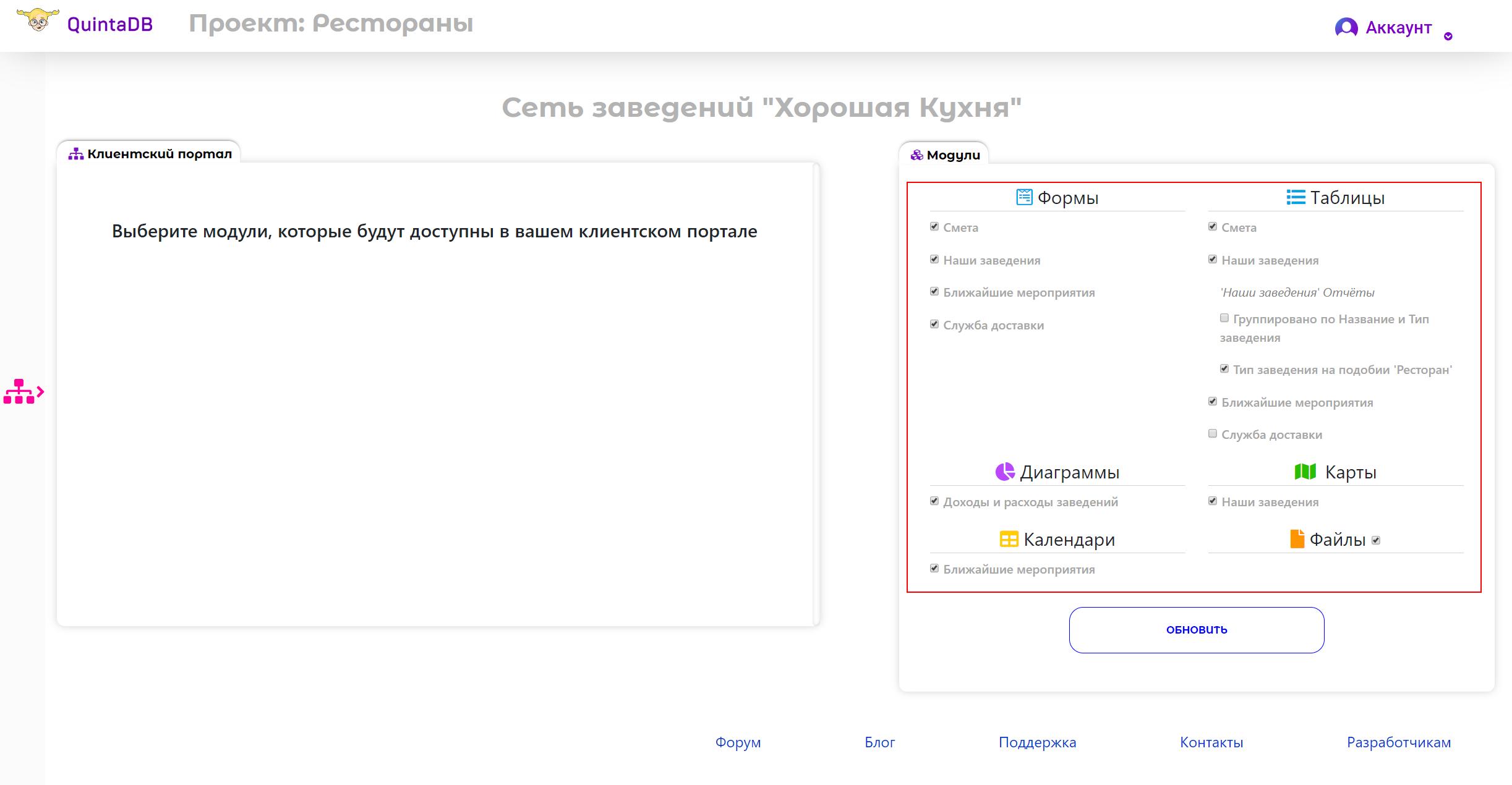Выбор модулей, которые будут доступны в клиентском портале