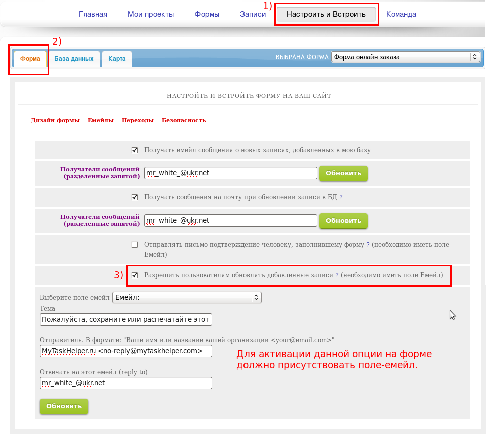 Активация опции редактирования добавленных записей