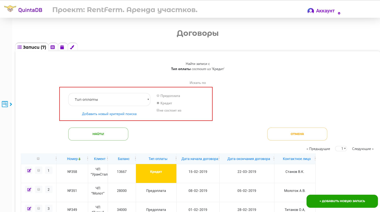 функция поиска записей в базе данных