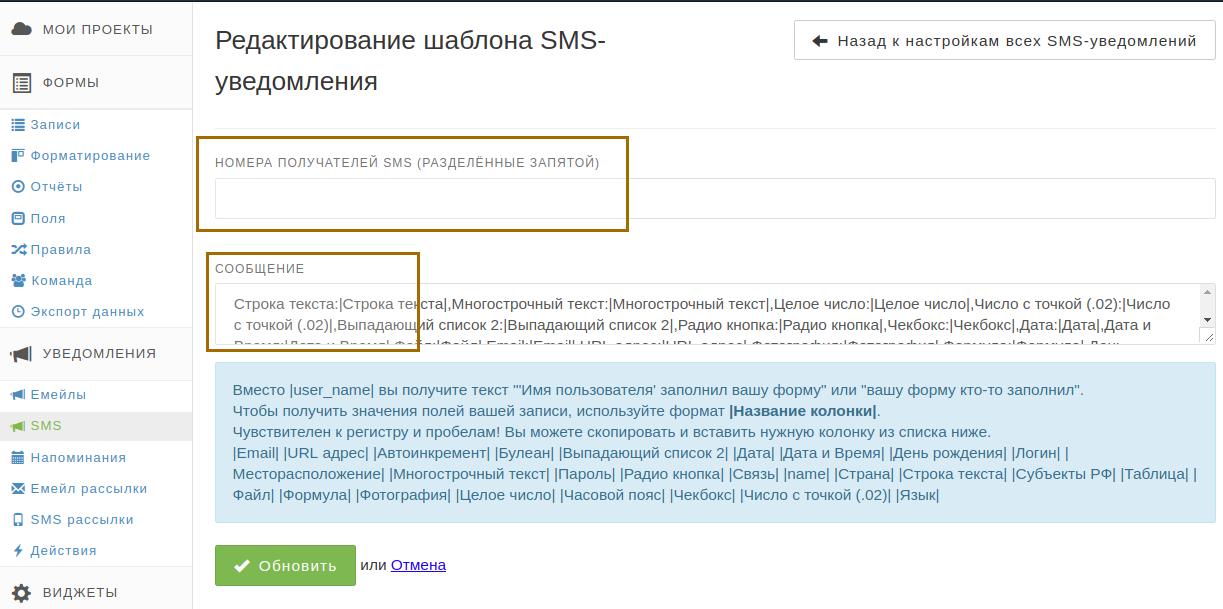 Настройка СМС уведомления