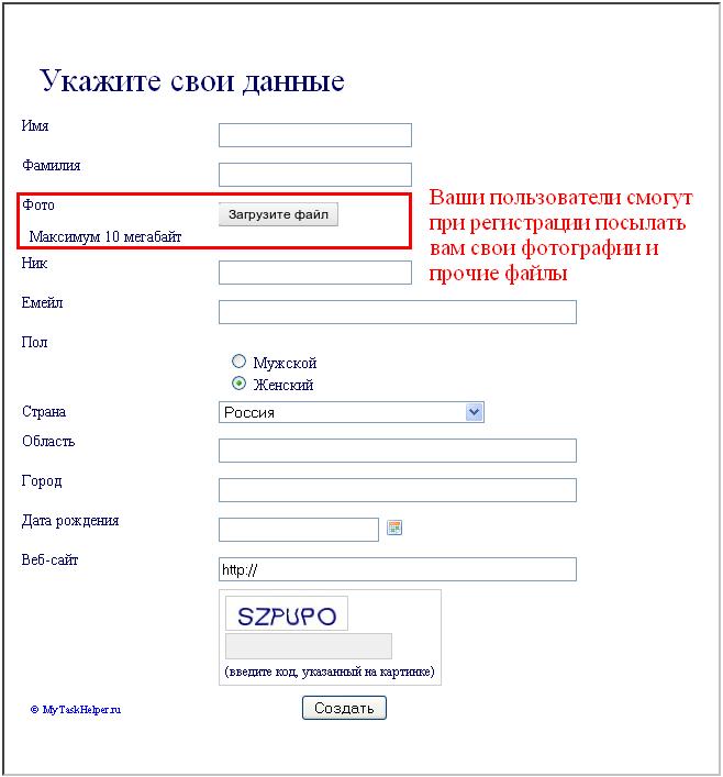 Поле файл на регистрационной форме