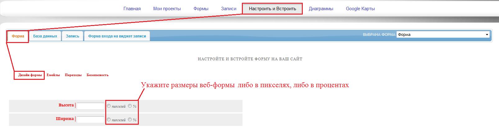 Изменение размера веб-формы