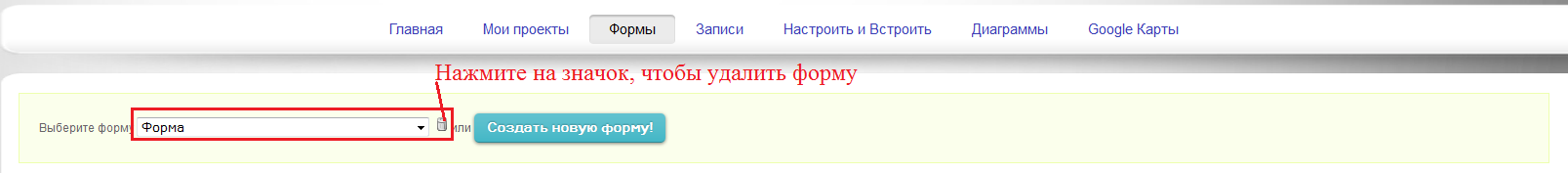 Удаление веб-формы