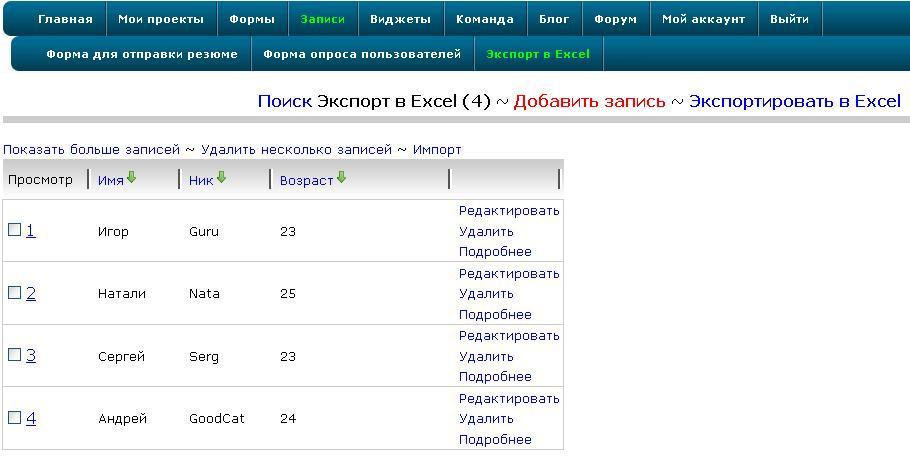 Экспорт записей в Excel