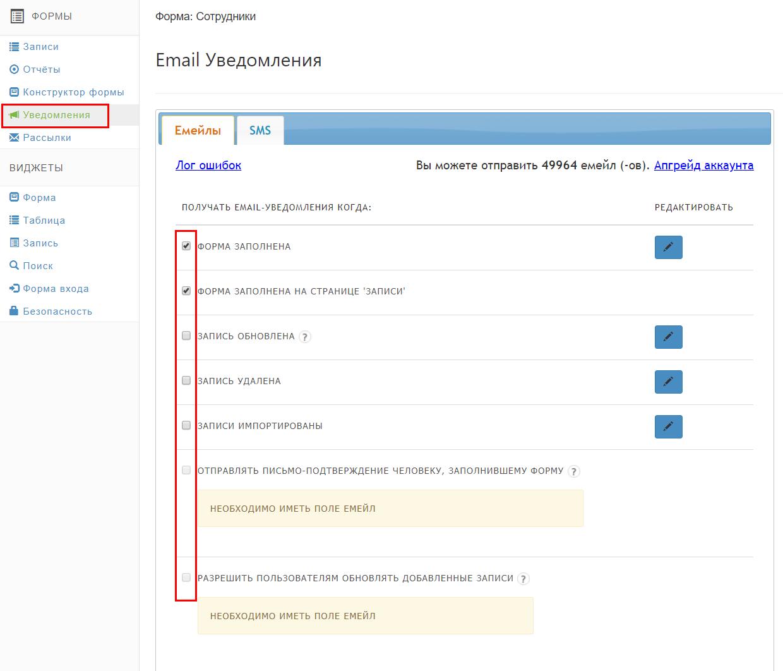 Email уведомления